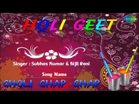 Choli Chap Chap | Holi Special Bhojpuri Song | Bijli Rani, Subhas Kumar