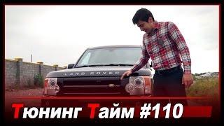 Тюнинг Тайм Жорик Ревазов выпуск 110: Тест драйв - Land Rover Discovery 3 V8 300л.с.