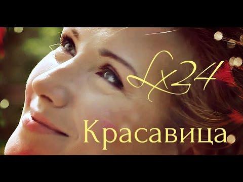 Lx24 - Красавица [КЛИП HD 2016]