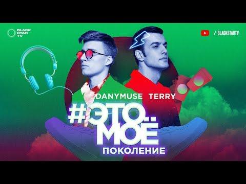 Terry & DanyMuse – Это моё поколение