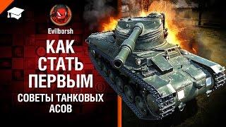 Как стать первым - Советы танковых асов - от Evilborsh