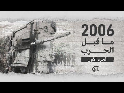 فيديو .. تفاصيل جديدة عن عملية أسر حزب الله جنوداً صهاينة عام 2006