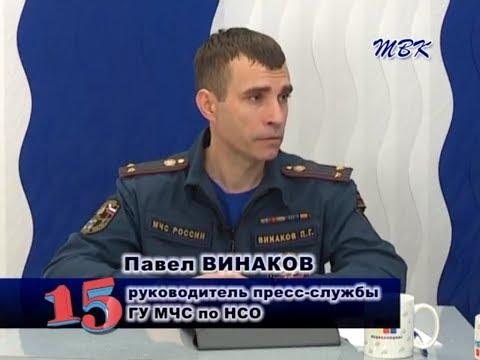 Программа «15». Паводковая обстановка в регионе и в городе Бердске