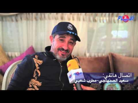 حصري : سعيد الصنهاجي يحكي ما وقع معه يوم المسيرة الخضراء