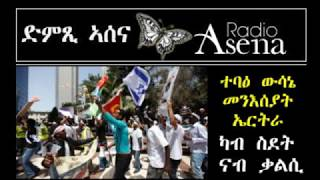 Assenna: Eritrean Refugees Leave For Ethiopia To Join
