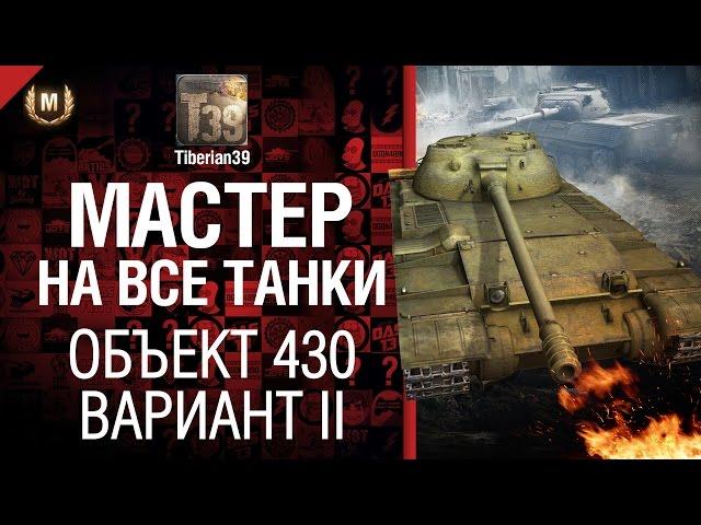 Эпичный бой на среднем танке Объект 430 от WoT Fan в World of Tanks (0.9.3)