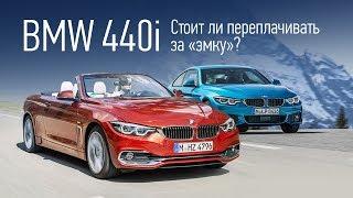 Мельников и BMW 440i. Тест рестайлинговых купе и кабриолетов BMW четвертой серии. Тесты АвтоРЕВЮ.