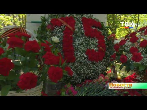 Небольшими группами и по одному возлагали цветы к памятникам жители Искитимского района 9 мая