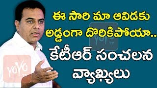 Minister KTR Sensational Comments Over His Wife..