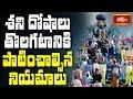 శని దోషాలు తొలగటానికి పాటించాల్సిన నియమాలు || Dharma Sandehalu || Bhakthi TV