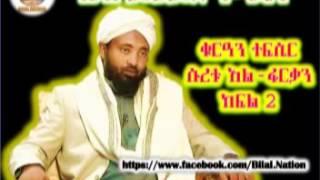 Sh Mohammed Hamidin Surat Al Furqan Part 2