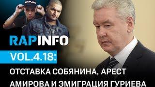 RAPINFO - Отставка Собянина, арест Амирова и эмиграция Гуриева