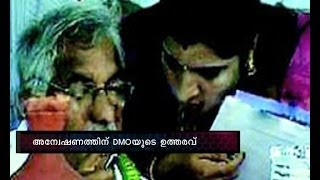Saritha S Nair with Oommen chandy Photo controversy again