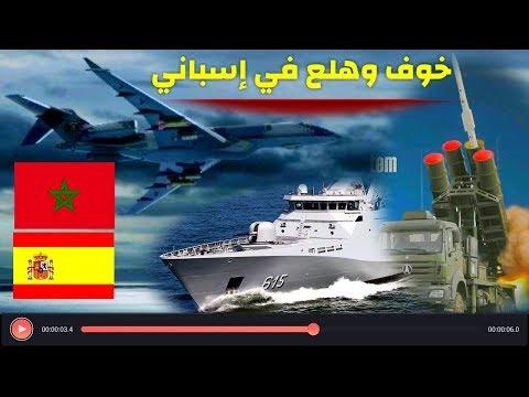 إسبانيا تعلن خوفها من المغرب بعد هذه التطورات العسكرية