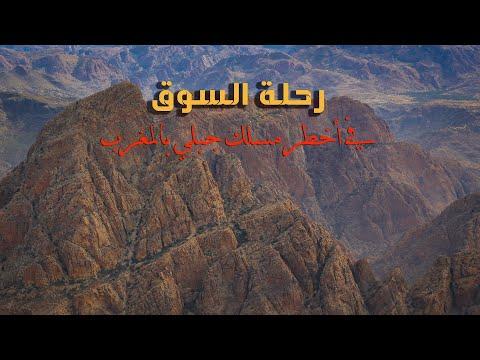 رحلة السوق في أخطر مسلك جبلي بالمغرب