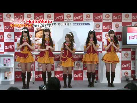 ほっともっとGO!カツフェアイベント映像 / AKB48 [公式]