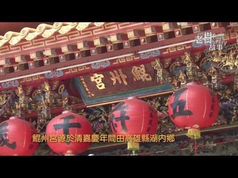 高雄市8棵百年老樹故事-老榕樹(影片長度:5分3秒)