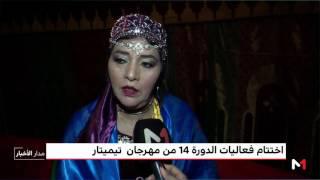 شاهد بالفيديو.. أكادير.. اختتام فعاليات مهرجان تيميتار علامات وثقافة |