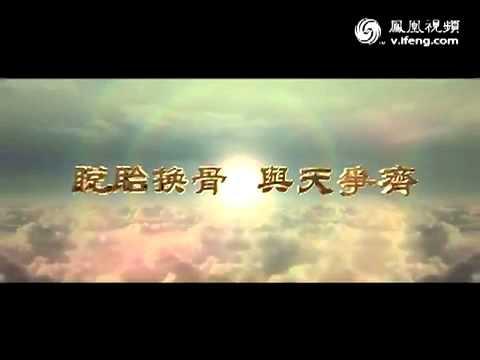 Tây Du Ký: Đại náo Thiên cung 2014