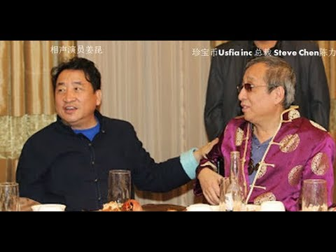 直播:美國華裔社區最大投資詐騙案,大明星姜昆是否該當被告?(《法治與社會》第94期