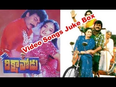 Rikshavodu Video Songs Juke Box || Chiranjeevi || Nagma || Soundarya
