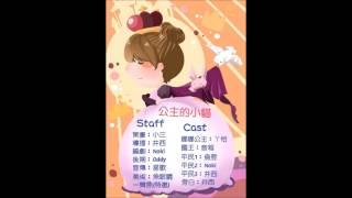 無限故事王國系列 ep18《公主的小貓》