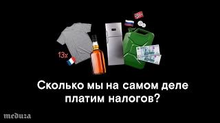 Сколько россияне на самом деле платят налогов?