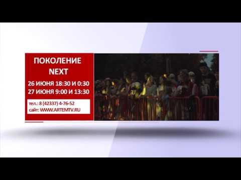 Смотрите в эфире «Артём-ТВ