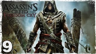 [PS4]Assassin´s Creed IV: Freedom Cry DLC. #9: Последняя плантация.
