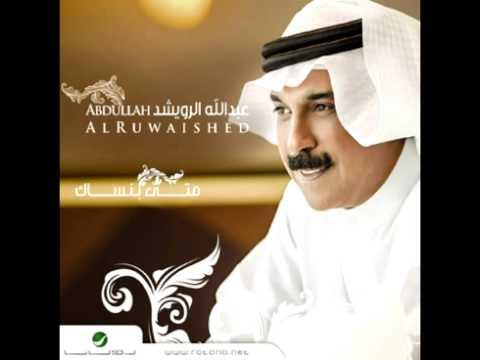 Abdullah Al Rowaished...Sahelak | عبد الله الرويشد...ساحلك