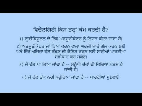 Human Rights: Mediation (Punjabi)