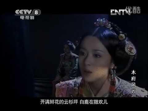 OST Mộc Phủ Phong Vân -