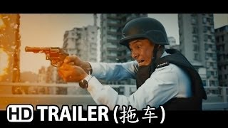 魔警 That Demon Within Teaser Trailer (2014) HD