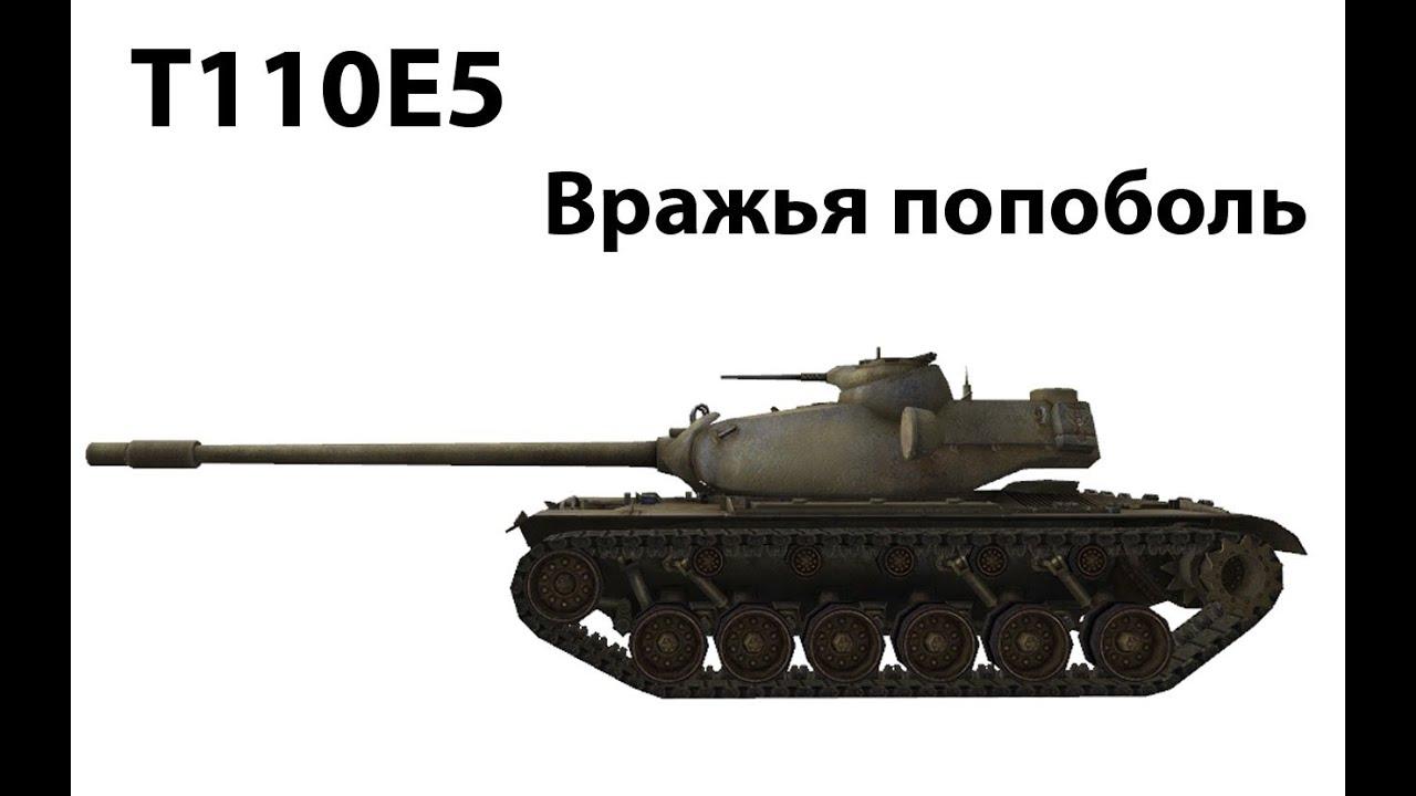 T110E5 - Вражья попоболь