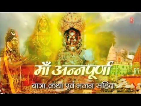 Maa Annapurna (Yatra, Katha & Bhajan Sahit) Documentary
