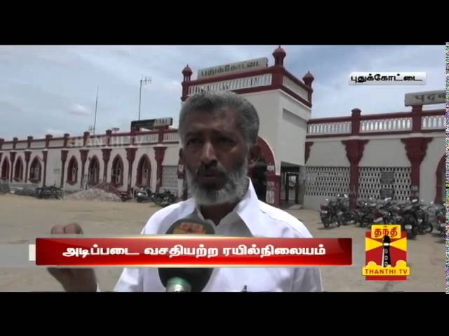 Passengers Demands To Facilitate The Basic Needs Pudukkottai Railway Station : Thanthi TV