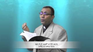 March 3-2013 Mekane Yesus TV program sermon by Rev Dr Alemseged Yewehawen Mench~