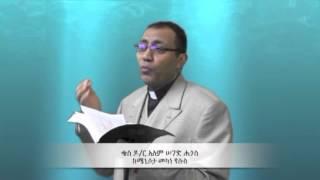 March 3-2013 Mekane Yesus TV program sermon by Rev Dr Alemseged Yewehawen Mench~
