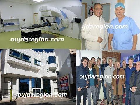 شاهدوا..افتتاح اول مصحة لعلاج السرطان بجهة الشرق