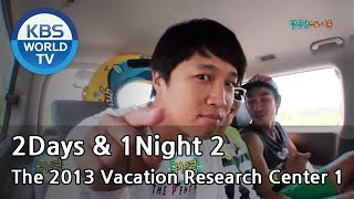 1 Night 2 Days S2 Ep.72