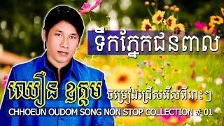 CHHOEUN OUDOM Song Non Stop Collection New Khmer Song