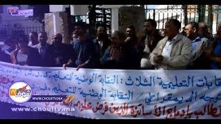 أساتذة التعاقد يحتجون بتطوان تحت شعار لا لإلغاء مجانية التعليم | خارج البلاطو
