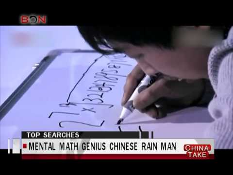 Mental math genius Chinese rain man  - China Take - Jan 28 ,2013 - BONTV China