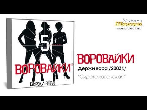Смотреть клип Воровайки - Сирота казанская