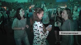 Концерт МОНАТІКА, Сєвєродонецьк