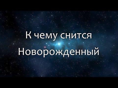 К чему снится РЕБЕНОК Сонник Бесплатное толкование снов