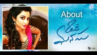 Shreya Ghoshal byte about Oka Manasu Movie