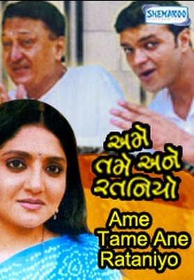 Ame Tane Ane Rataniyo (2007) - Gujarati Movie