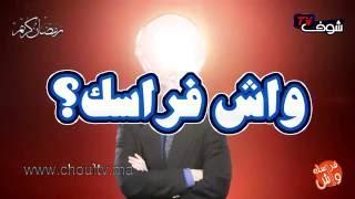 واش فراسك : شنو هو الشهر لي نزل فيه القرآن الكريم؟ | واش فراسك
