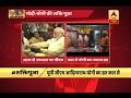 Modi begins fast for Chaitra Navarathri, ditto Yogi Aditya..